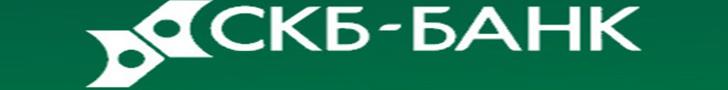 СКБ-банк: кредиты