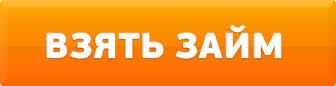 кредито 24 онлайн заявка