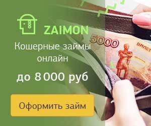 мгновенные займы онлайн