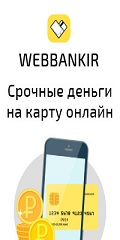 взять займ в компании webbankir