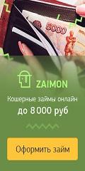 взять займ в компании Zaimon