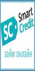 взять займ в смарт-кредит