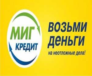 МигКредит